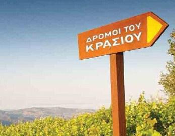 Wine Routes – Routes – Map of Cyprus