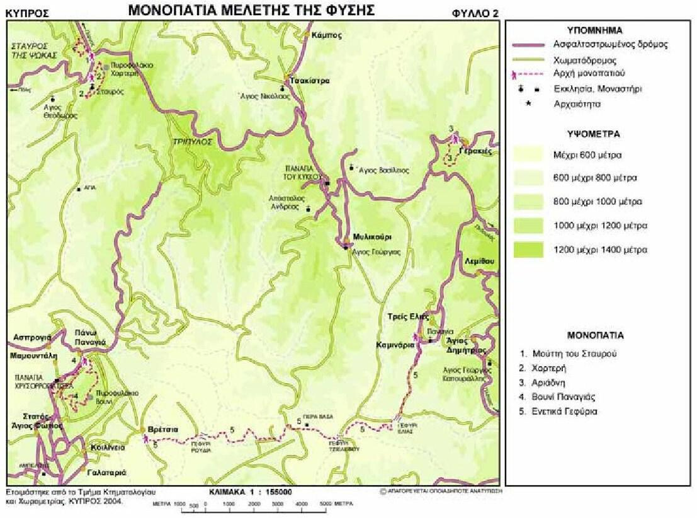 1. Moutti Tou Stavrou (Circular) Nature Trail