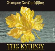"Stavros Hadjisavvas ""Cyprus"""