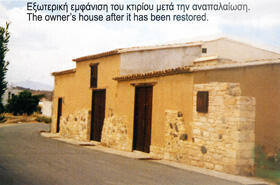 THE FIRST-INDUSTRIAL LABORATORY OF AGIA VARVARA