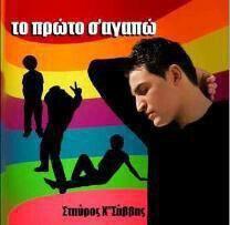 Stavros Hadjisavvas The First I Love You