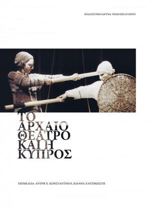 NEW PUBLICATION BY THE BANK OF CYPRUS CULTURAL FOUNDATION THE ANCIENT THEATRE AND CYPRUS