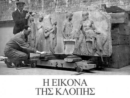 … But Elgin went to Athens THE PICTURE OF THE THEFT