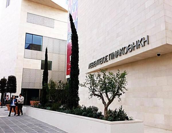 A. G. Leventis Art Gallery in Nicosia