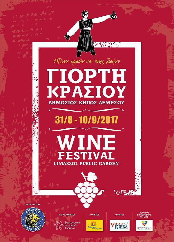Wine Festival 2017 August 31st  – September 10th