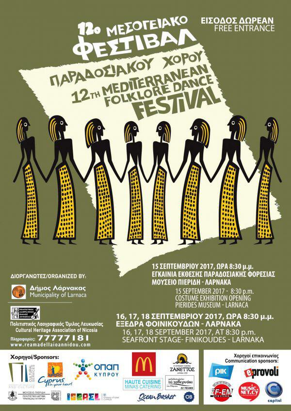 12th MEDITERRANEAN FOLKLORE DANCE FESTIVAL LARNACA 15-19th SEPTEMBER 2017
