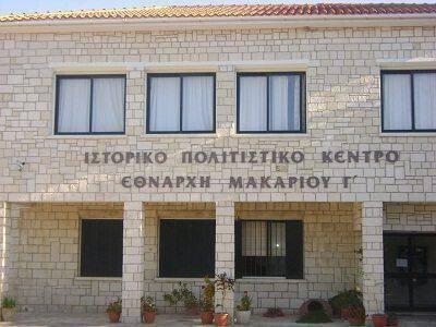Ιστορικό Πολιτιστικό Κέντρο Εθνάρχη Μακαρίου Γ΄Παναγιάς