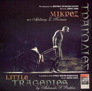 ΘΟΚ «Μικρές Τραγωδίες» (1999)
