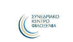 Ετήσιο Επιμορφωτικό Σεμινάριο Διπλωματούχων Ξεναγών Συνεδριακό Κέντρο – Λευκωσία