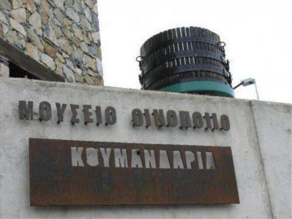 Μουσείο Κουμανδαρίας και Λαδιού στη Συλίκου