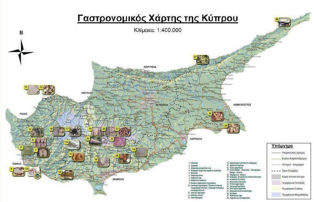 Γαστρονομικός Χάρτης Κύπρου