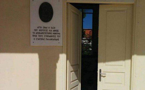 Μουσείο η τάξη του Ευαγόρα Παλλικαρίδη